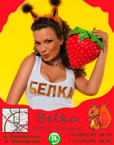 Интим салон Belka