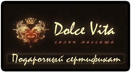 Интим салон Dolce Vita